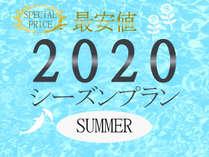 2020シーズンプラン[SUMMER]-1 Check Out 10:30