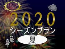 2020シーズンプラン[SUMMER]-2
