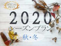 秋・冬シーズンプラン Check out 10:30