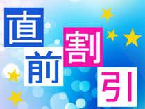 【直前割】 【2食付・満足コース】が最大1,296円OFFの大チャンス!