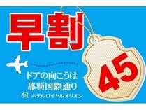 沖縄へ行こう!! 早割45宿泊プラン
