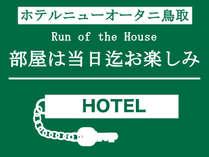部屋タイプはホテルお任せ♪当日迄のお楽しみ