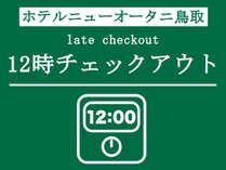 12時チェックアウトプラン