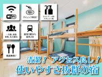 外国人はもちろん日本人も集まる宿!