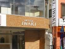 ホテル いわき(HOTEL IWAKI)