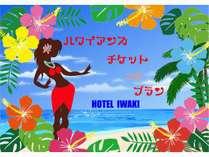 ハワイアンズ