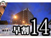 【早得】14日前の予約でお得に宿泊プラン!