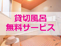 *お部屋もお風呂もプライベート満喫♪