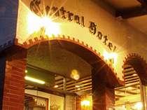 赤倉温泉 赤倉セントラルホテル