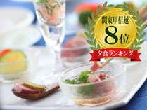 【ディナー例】じゃらんnet『夕食の良かった宿ランキング』関東甲信越エリア【ホテル部門:第8位】
