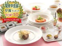 【ディナー例】じゃらんnet『夕食の良かった宿ランキング』関東甲信越エリア【ホテル部門:TOP10入り】