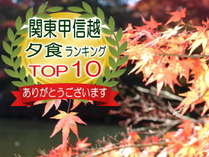 じゃらんnet『夕食の良かった宿ランキング』関東甲信越【ホテル部門:TOP10】本当にありがとうございます。