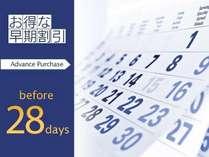 【早期割28】28日前までのご予約で10%割引★赤坂駅3a出口から徒歩5分【素泊】