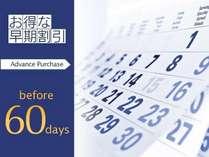 【早期割60】一番お得!60日前までのご予約で30%割引★赤坂駅3a出口から徒歩5分【素泊】