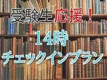 【受験生応援!】素泊まり14:00チェックインプラン