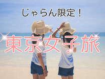 ☆★東京女子旅★☆フォトジェニックなスポットを満喫♪女子旅MAP+アメニティ付きプラン【2名様限定】