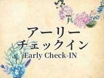 【14:00チェックイン】☆アーリーチェックインプラン☆ビジネスでもレジャーでも♪