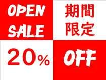 新規開業オープンを記念して20%OFFで提供いたします。