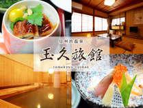 *信州渋温泉「玉久旅館」へようこそ