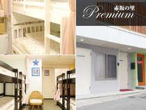 赤坂の里Premium