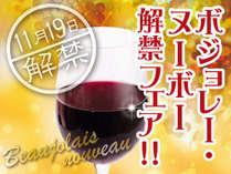 【11月19日解禁】ボジョレーヌーボーで乾杯♪豪華バイキング1泊2食付プラン<平日>