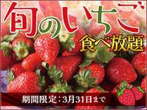 あま~いイチゴが食べ放題(3/1-3/31)