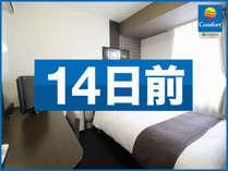 【~14日前】早期予約でお得◆<朝食&コーヒー無料>