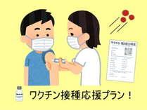 ワクチン接種応援プラン