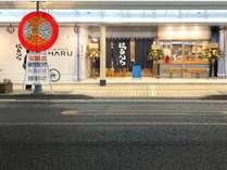 HARU+はるんち(ホテル+居酒屋) 宿泊だけでなくお食事もお任せください♪