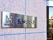 高知ホテル (高知県)
