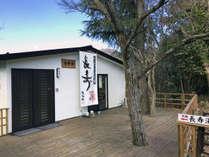長寿湯 箱根荘