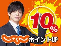 ◆じゃらんポイント10%プラン◆ポイントをためておトクに泊まろう☆