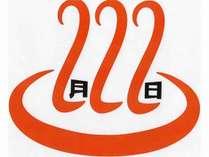 【温泉マークの日】2月22日限定!特別謝恩驚きの10000円税別プラン!2名様なら通常コースより4000円引!!!