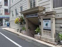 ホテル入口千駄木駅方面からの写真です。