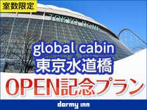 【女性専用】global cabin東京水道橋OPEN記念プラン《素泊り》