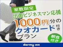 【出張応援】QUOカードプラン♪≪QUOカード1,000円分付き≫【素泊り】