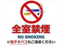 禁煙室へのニーズの高まりを受け、全ての客室を禁煙室とさせていただきます。