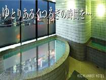 13階展望風呂