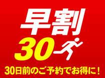 ■【早割30】早期申し込みでお得な素泊まりプラン