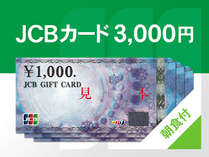 JCBギフトカード3,000円プラン<朝食付き>