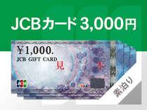 JCBギフトカード3,000円プラン【お食事なし】