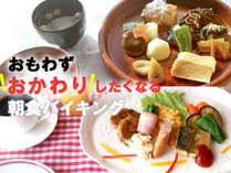 ◇おもわずおかわりしたくなる!あきたこまちに合う朝食をご用意いたします。