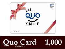 【ビジネスウーマン応援 QUOカード付プラン(エリクシール付)】東京駅・TDRディズニーにアクセス良好♪
