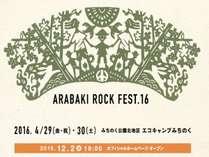 ★じゃらん限定★ARABAKI ROCK開催日(4月29日・30日)限定 【 1泊朝食付きプラン 】