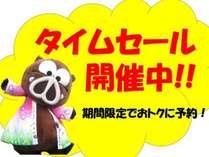 【タイムセール】【期間限定6月1日~7日まで】6月ご宿泊の方ベーシックプランから【3000円オフ】