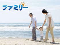 【8月限定★夏休みファミリープラン】お子様と一緒に本土最南端、佐多岬で思い出づくり!特典付