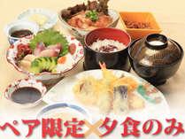 ◆ペア限定×プチ会席(夕食のみ)◆カップルや女性同士など♪二人組のお客様限定!!
