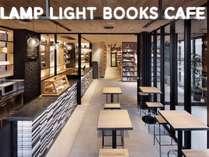 【ランプライトブックスカフェ】 本と人をつなぐカフェ  24時間営業