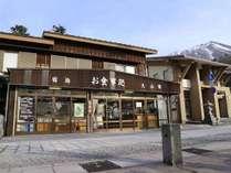 *【外観】大山登山道に一番近い宿☆お隣にはmont-bellのショップもございます。