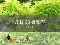 villa 10畳和室(42平米)